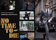 Η νέα ταινία του James Bond μέσα από την κριτική του Ελισσαίου Βγενόπουλου