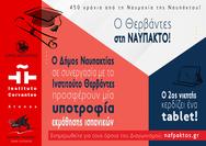 Δήμος Ναυπακτίας και Ινστιτούτο Θερβάντες προσφέρουν μία υποτροφία για μαθήματα ισπανικών