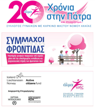 Διαδικτυακό Συνέδριο Ψυχοκοινωνικής Υποστήριξης από το ΑΛΜΑ ΖΩΗΣ Ν. Αχαΐας