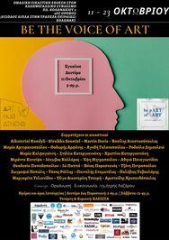 Έκθεση 'Be the Voice of Art' στον Ελληνο-Γαλλικό Σύνδεσμο