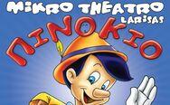Διαγωνισμός: Το patrasevents.gr σας στέλνει στην παράσταση 'Πινόκιο'!