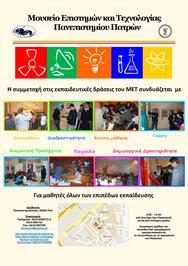 Πάτρα: Συμμετοχή σχολικών ομάδων σε εκπαιδευτικές δράσεις του Μουσείου Επιστημών και Τεχνολογίας του Πανεπιστημίου