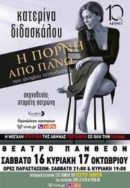 """Διαγωνισμός: Το patrasevents.gr σας στέλνει στην παράσταση """"Η Πόρνη από Πάνω""""!"""