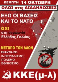 Κάλεσμα του ΚΚΕ(μ-λ) σε αντιιμπεριαλιστική συγκέντρωση στην πλατεία Όλγας