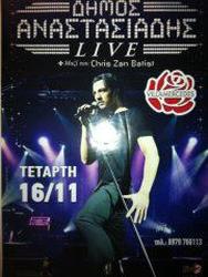 Dimos Anastasiadis Live @ Villa Mercedes Patras