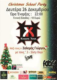 Kokkina Xalia Live @ Fabric