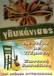 Γλυκάνισος, ζωντανή μουσική Δευτέρα-Πέμπτη