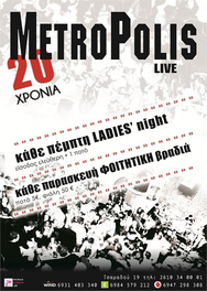 Παρουσίαση στολής: Sexy Χιονάτη πάμε για...Νάνοι @ Metropolis Live