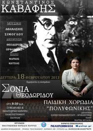 Η Σόνια Θεοδωρίδου ερμηνεύει Κωνσταντίνο Καβάφη στο Πολιτιστικό Κέντρο Πανεπιστημίου Πατρών