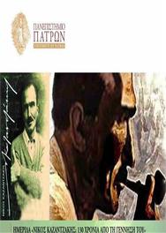 Ημερίδα «Νίκος Καζαντζάκης: 130 χρόνια από την γέννησή του» @ Συνεδριακό/Πολιτιστικό Κέντρο του Πανεπιστημίου