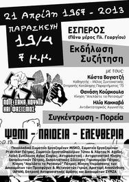 Εκδήλωση - συζήτηση: 'Ποτέ ξανά Χουντά - Ποτέ ξανά Φασισμός' στον Έσπερο