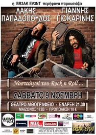 Λάκης Παπαδόπουλος & Γιάννης Γιοκαρίνης @ Λιθογραφείο