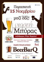 Το Beer Bar Q γιορτάζει τον ένα χρόνο λειτουργίας του @ Beer Bar Q