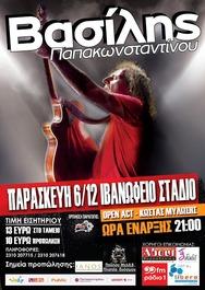 Βασίλης Παπακωνσταντίνου Live στο Ιβανώφειο Στάδιο