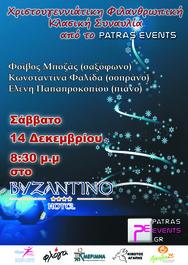 Χριστουγεννιάτικη Φιλανθρωπική κλασική Συναυλία από το patrasevents στο Βυζαντινό Hotel