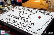 Με ένα μεγάλο party στo Βaluxe υποδέχθηκε τη χρονιά η ΔΑΠ-ΝΔΦΚ Αιγίου!
