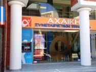 Πάτρα: Απερρίφθη η προσφυγή για την Αχαϊκή Τράπεζα