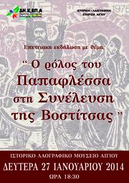 Αχαΐα: Επετειακή εκδήλωση με θέμα «Ο ρόλος του Παπαφλέσσα στη Συνέλευση της Βοστίτσας»