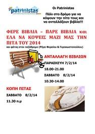 Κοπή πίτας των Patrinistas στην Ρήγα Φεραίου