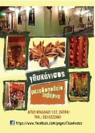 LIVE Τσικνοπέμπτη Μεσημέρι @ Γλυκάνισος