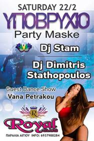 Υποβρύχιο maske party @ Royal Club