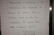 Μην… πορδείτε! – Απίστευτη ανακοίνωση από διαχειριστή πολυκατοικίας στη Ναύπακτο  (pic)