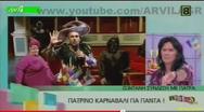 Η 'πατάτα' του Κωστόπουλου για την πρόεδρο του ΔΗΠΕΘΕ Πάτρας Αθηνά Πατρώνη!