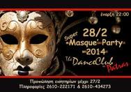 'Τhe Dance club Patras' στον χώρο εκδηλώσεων «Συμπόσιο»