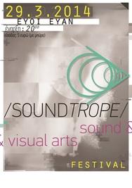 Πάτρα: Soundtrope festival - Μια διαφορετική μουσική εκδήλωση