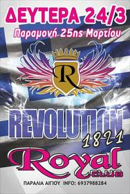 Revolution 1821 @ Royal Club