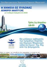 Πάτρα: Δημιουργώντας το Πανεπιστήμιο του αύριο - Επιστημονικές ημερίδες από την ΔΑΠ-ΝΔΦΚ ΑΕΙ