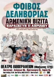 Φοίβος Δεληβοριάς Live @ Θέατρο Λιθογραφείον