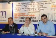 Πάτρα: Συγκροτήθηκε σε σώμα η νέα Διοικούσα Επιτροπή του Ν.Τ. Ε.Ε.Τ.Ε.Μ.