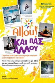 Allou! και … πας αλλού! @ Allou! Fun Park