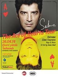The Ace Of Hearts Tour @ Κλειστό Γήπεδο TAE KWON DO
