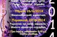 Πάτρα: Τριήμερο εκδηλώσεων από το Πολιτιστικό Κέντρο Εργαζομένων του ΟΤΕ