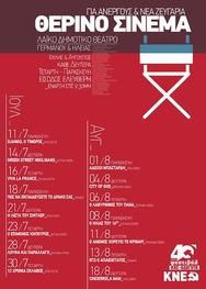 Πάτρα: Θερινό σινεμά από την ΚΝΕ για ανέργους και νέα ζευγάρια (πρόγραμμα)