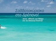 Με αφιέρωμα στo Φεστιβάλ αετοσανίδας στο Δρέπανο κυκλοφόρησε το νέο φύλλο της εφημερίδας Τέταρτο