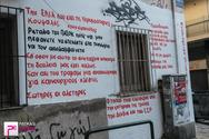 """Μια Πατρινή στα Εξάρχεια με φωτογραφική μηχανή... Οι τοίχοι είναι """"ζωντανοί""""!"""