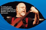 Αποκλειστική συναυλία του Διονύση Σαββόπουλου στον κήπο του Μεγάρου για τους πελάτες ΟΤΕ! (vids)