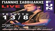 Γιάννης Σαββιδάκης live @ Fun Beach Bar