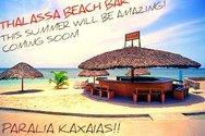 Θάλασσα Beach Bar