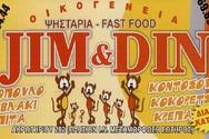 Jim & Din