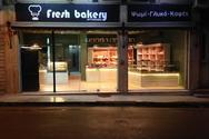 Fresh Bakery Αρτοποιείο