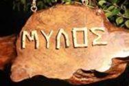 Mylos Bar - Kalavrita