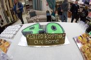 Το Κέντρο Κουρτίνας art home έσβησε τα κεράκια του σε μια γιορτή από βελούδο και μετάξι!