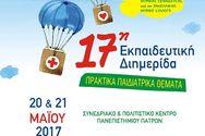 17η Εκπαιδευτική Διημερίδα-Παιδιατρικής Κλινικής Καραμανδάνειου στο Συνεδριακό Κέντρο Πανεπιστημίου Πατρών