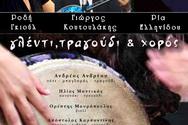 Γιώργος Κουτουλάκης «Γλέντι, τραγούδι και χορός» στο «Πέραν, το καφέ αμάν της πόλης»