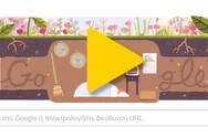 Πρώτη ημέρα της άνοιξης 2017: Το doodle της google είναι αφιερωμένο στην εαρινή ισημερία