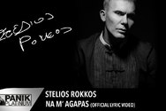 «Να μ' αγαπάς» το νέο τραγούδι του Στέλιου Ρόκκου (video)